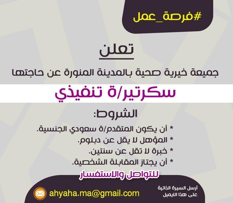 4 وظائف شاغرة للجنسين لحملة الثانوية فأعلى لدى جمعية أحياها بالمدينة المنورة 9