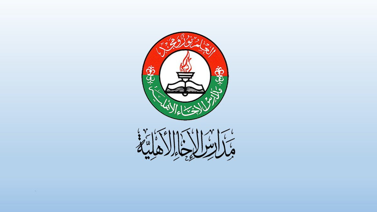 فتح باب التوظيف للوظائف التعليمية 1443هـ لدى مدارس الإخاء الأهلية بمحافظة جدة 1