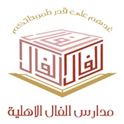 فتح باب التوظيف للوظائف التعليمية 1443هـ لدى شركة الفال التعليمية بمحافظة جدة 1