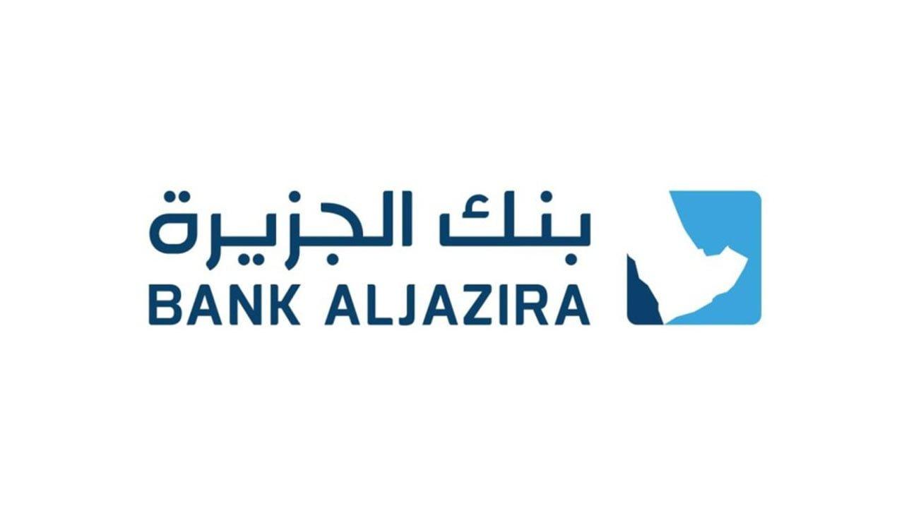التقديم في البرنامج الصيفي مع عدة مزايا ومكافآت مالية عن بُعد لدى بنك الجزيرة 1