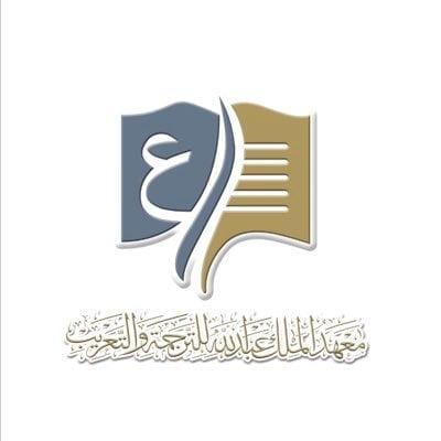 برنامج التدريب التعاوني للعام 1443هـ لدى معهد الملك عبدالله للترجمة والتعريب 1