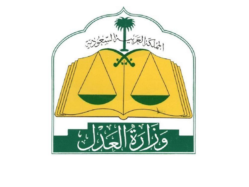 وزارة العدل تعلن عن المرشحين والمرشحات على المرتبة السادسة باحث شرعي، قانوني 1