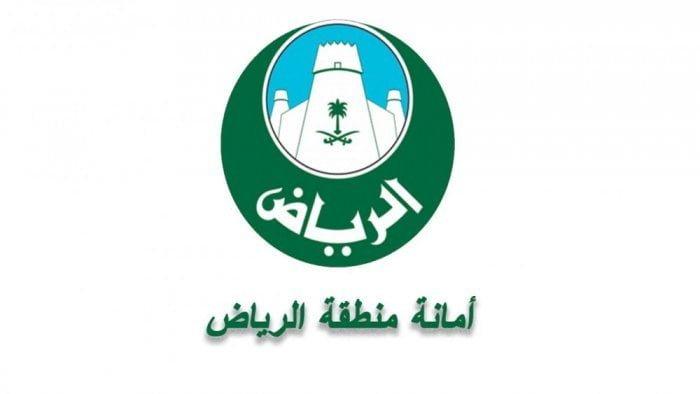 43 فرصة وظيفية في التخصصات الإدارية والهندسية عبر جدارة لدى أمانة الرياض 1