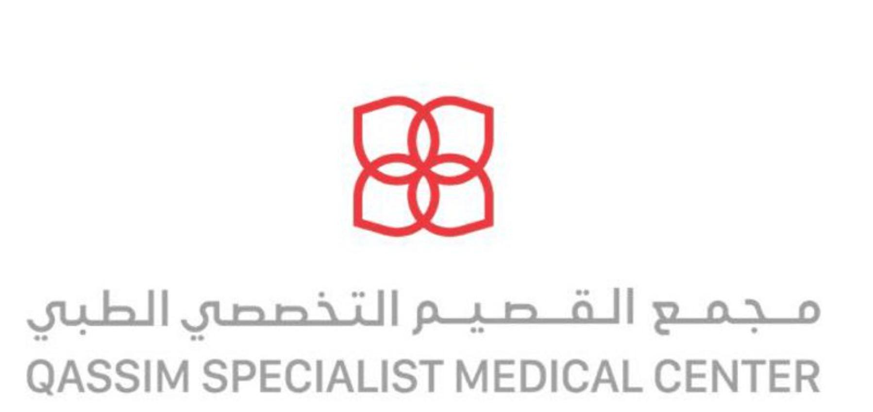 وظائف إدارية وصحية شاغرة بعدة مجالات لدى مجمع القصيم التخصصي الطبي 1