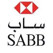 بدء التقديم في برنامج ساب للخريجين للعمل بالقطاع المصرفي 2021م لدى بنك ساب