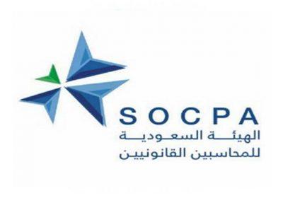 وظائف إدارية لحملة الدبلوم فأعلى لدى الهيئة السعودية للمحاسبين القانونيين