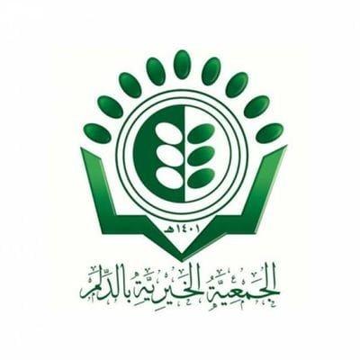 وظيفة محاسب لحملة البكالوريوس لدى الجمعية الخيرية بمحافظة الدلم