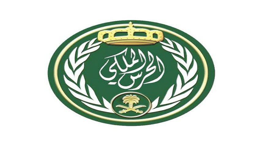 فتح باب التقديم على رتبة عريف فني بالتعاون مع معهد الإدارة لدى الحرس الملكي