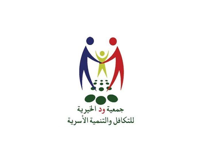 وظائف شاغرة بمدينة الخبر لدى جمعية ود الخيرية للتكافل والتنمية الأسرية 1