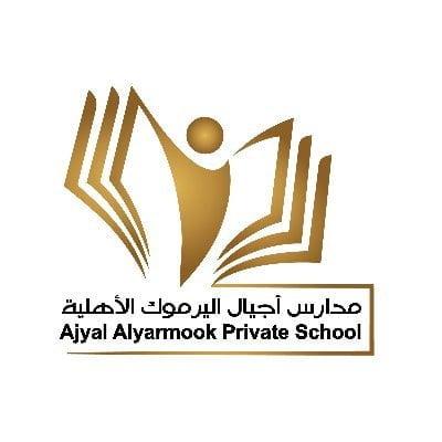 وظائف تعليمية للعام الدراسي 1443هـ لدى مدارس أجيال اليرموك الأهلية بالرياض 1