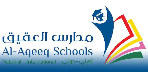 فتح باب التوظيف للوظائف التعليمية لدى مدارس العقيق الأهلية والدولية بالمدينة المنورة 1