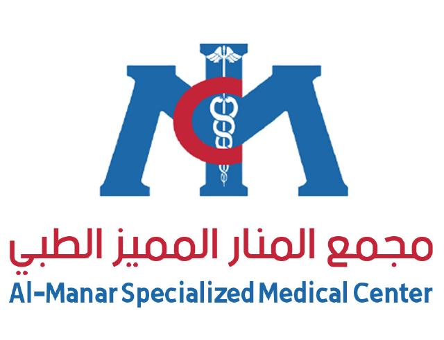 وظائف صحية بعدة مجالات لدى مجمع المنار المميز الطبي بمحافظة جدة 1