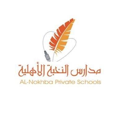 وظائف تعليمية وإدارية شاغرة للرجال والنساء لدى مدارس النخبة بالخرج