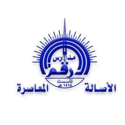 وظائف تعليمية للعام الدراسي 1443هـ لدى مدارس الأرقم الأهلية بمدينة الرياض 1