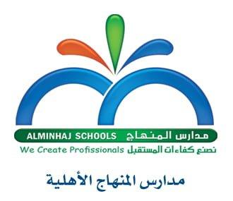فتح باب التوظيف للوظائف التعليمية والإدارية لدى مدارس المنهاج الأهلية بالرياض 1