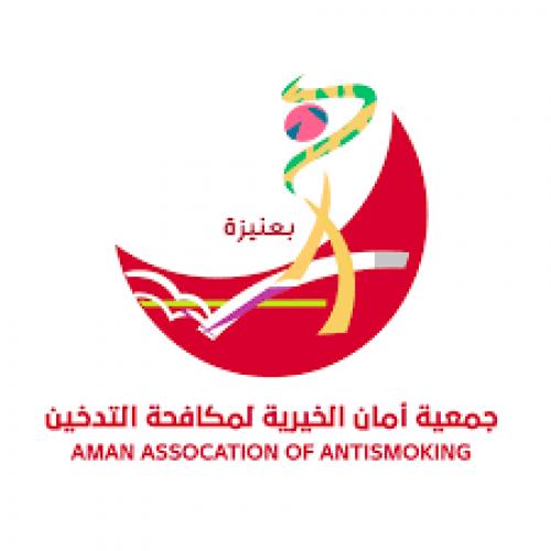 وظائف شاغرة لدى جمعية أمان الخيرية لمكافحة التدخين والمخدرات بمحافظة عنيزة 1
