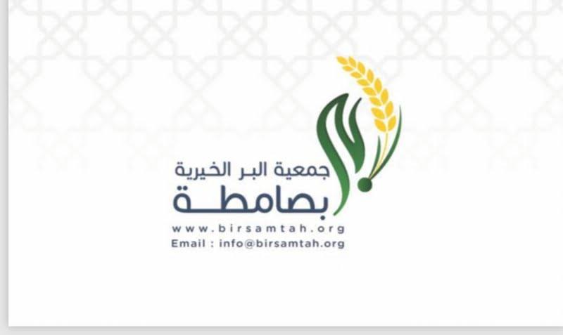 أكثر من 100 وظيفة للجنسين بعدة مجالات لدى جمعية البر الخير بمحافظة صامطة 1