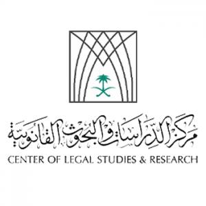 برنامج تدريب وتوظيف في مركز الدراسات والبحوث القانونية لدى هيئة الخبراء 1