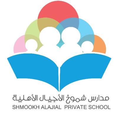 وظائف تعليمية وإدارية 1443هـ لدى مدارس شموخ الأجيال الأهلية بالرياض 1