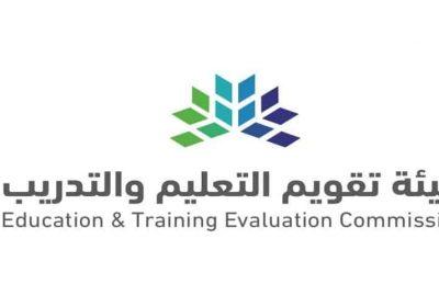 مواعيد التسجيل في اختبار القدرات العامة لدى هيئة تقويم التعليم والتدريب