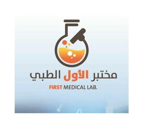 استقبال وصحية لحملة الثانوية فما فوق بفرع بريدة مختبر الأول الطبي يوفر لدى مختبر الأول الطبي 1