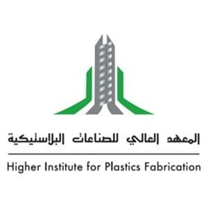 برنامج كوادر السلامة والصحة المهنية لدى المعهد العالي للصناعات البلاستيكية 1