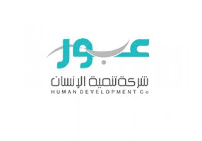 وظائف شاغرة في عدة مجالات بالرياض والخبر لدى شركة تنمية الإنسان
