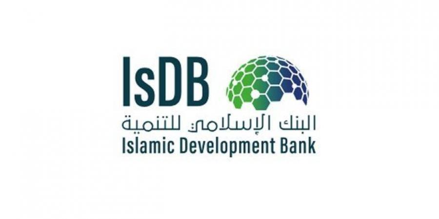 وظائف إدارية وتقنية لذوي الخبرة بمحافظة جدة لدى البنك الإسلامي للتنمية 1