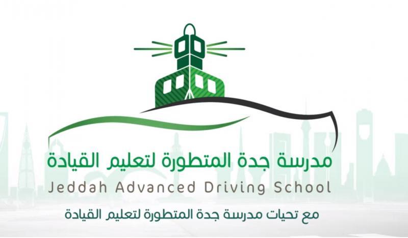 وظائف نسائية لحملة الثانوية فما فوق لدى مدرسة جدة المتطورة لتعليم القيادة 1