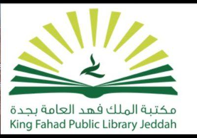 دورات تدريبية عن بُعد بعدة مجالات لدى مكتبة الملك فهد العامة بجدة