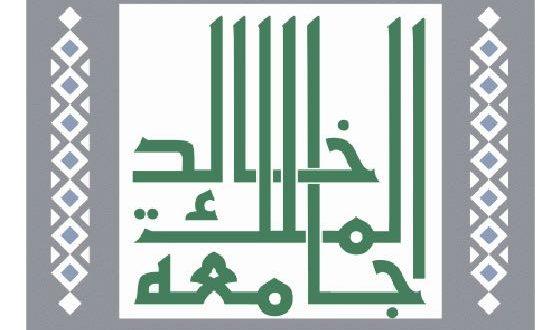 إقامة عدة دورات وبرامج تدريبية مجانية عن بُعد لدى جامعة الملك خالد 1