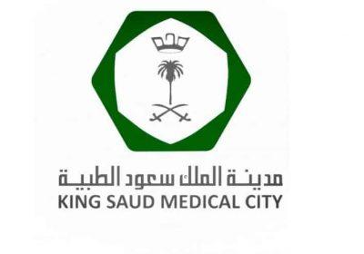 مدينة الملك سعود الطبية تعلن فتح التوظيف لوظائف التمريض مسار التوظيف السريع
