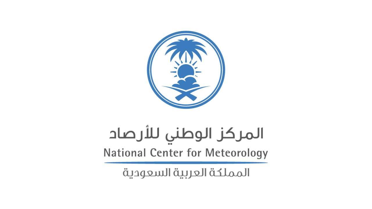 وظائف في تخصصات الأرصاد الجوية والإدارية والتقنية والصحية لدى مركز الأرصاد 1