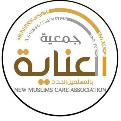 وظائف شاغرة في المجال الإداري لدى جمعية العناية بالمسلمين الجدد بالرياض 1