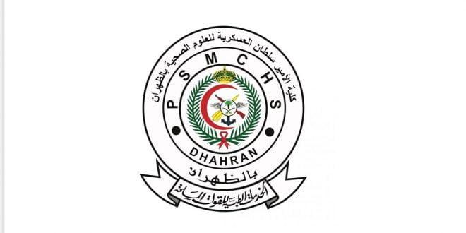 فتح باب القبول لخريجي الثانوية لدى كلية الأمير سلطان العسكرية الصحية 1
