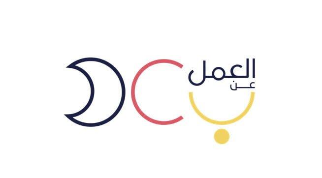 Read more about the article وظائف للرجال والنساء بنظام العمل عن بُعد لدى برنامج العمل عن بعد