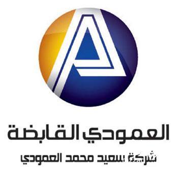 وظائف لحملة الدبلوم فما فوق بجميع مدن المملكة لدى شركة سعيد محمد العمودي 1