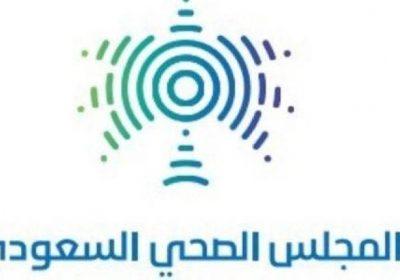 8 وظائف إدارية لحملة الدبلوم فما فوق بالرياض لدى المجلس الصحي السعودي