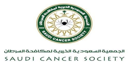 وظيفة إدارية بمجال السكرتارية لدى الجمعية السعودية لمكافحة السرطان بالرياض 1