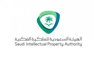 وظائف لحملة البكالوريوس فأعلى بعدة تخصصات لدى الهيئة السعودية للملكية الفكرية