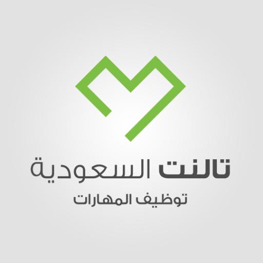 100 وظيفة شاغرة لحملة الثانوية فأعلى لدى شركة تالنت السعودية 1