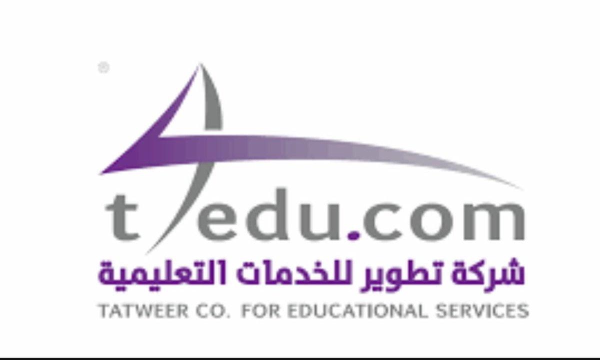 وظائف شاغرة في التخصصات الإدارية والتقنية لدى شركة تطوير للخدمات التعليمية 1