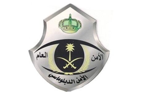 نتائج القبول النهائي للقوات الخاصة للأمن الدبلوماسي على رتبة  جندي