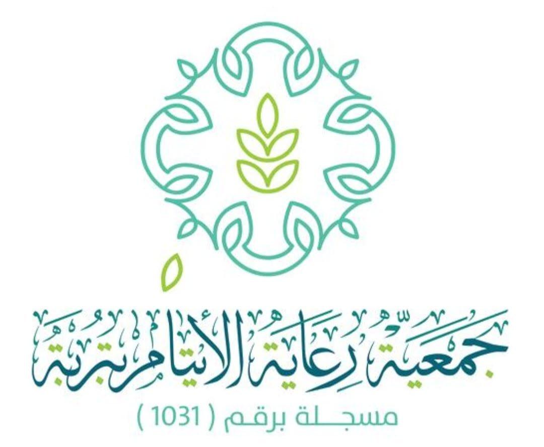 وظيفة إدارية شاغرة لحملة الدبلوم فأعلى لدى جمعية رعاية الأيتام بمحافظ تربة 1