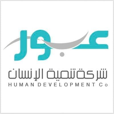 وظائف شاغرة لحملة الدبلوم فأعلى بالرياض والمجمعة لدى شركة تنمية الإنسان 1