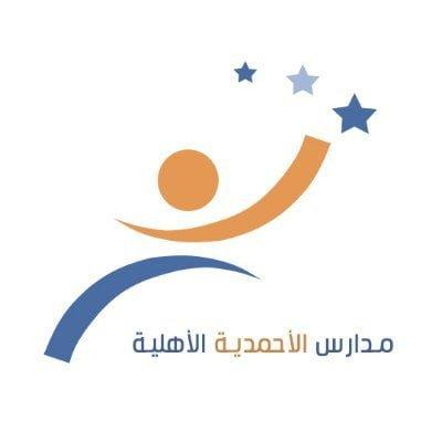 وظائف تعليمية في جميع التخصصات لدى مدارس الأحمدية الأهلية بمدينة الرياض