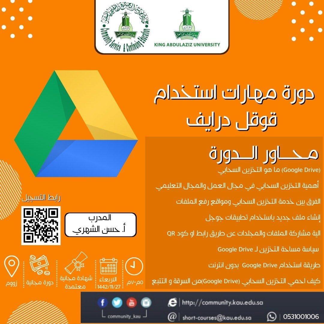 دورة مجانية عن بُعد مع شهادة مُعتمدة لدى جامعة الملك عبدالعزيز 3