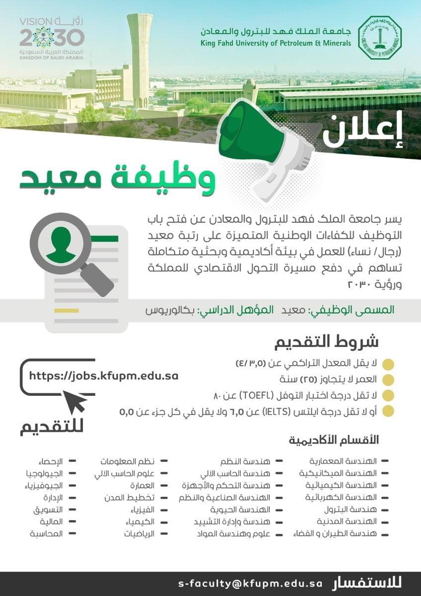 فتح باب التوظيف للجنسين على رتبة معيد لدى جامعة الملك فهد للبترول والمعادن 3