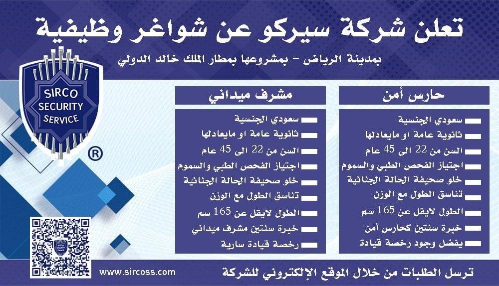 60 وظيفة أمنية وميدانية بمطار الملك خالد الدولي لدى شركة سيركو للخدمات الأمنية 3