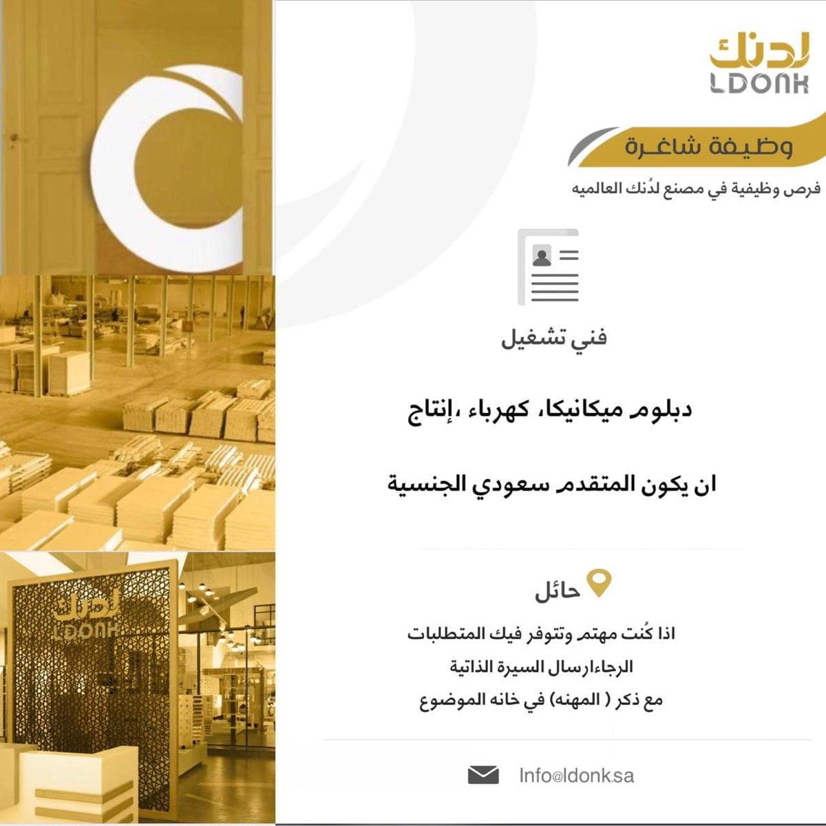 وظائف فنية شاغرة لحملة الدبلوم لدى مصنع لدنك العالمية بمدينة حائل 3